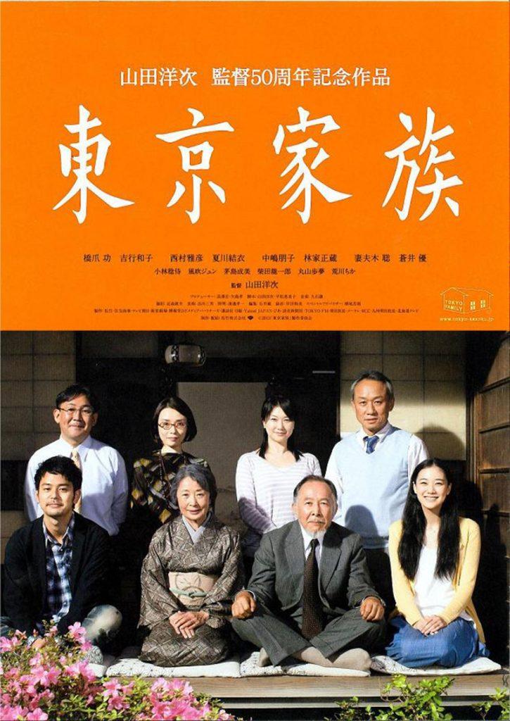 県央シネマ劇場vol.5 「東京家族」