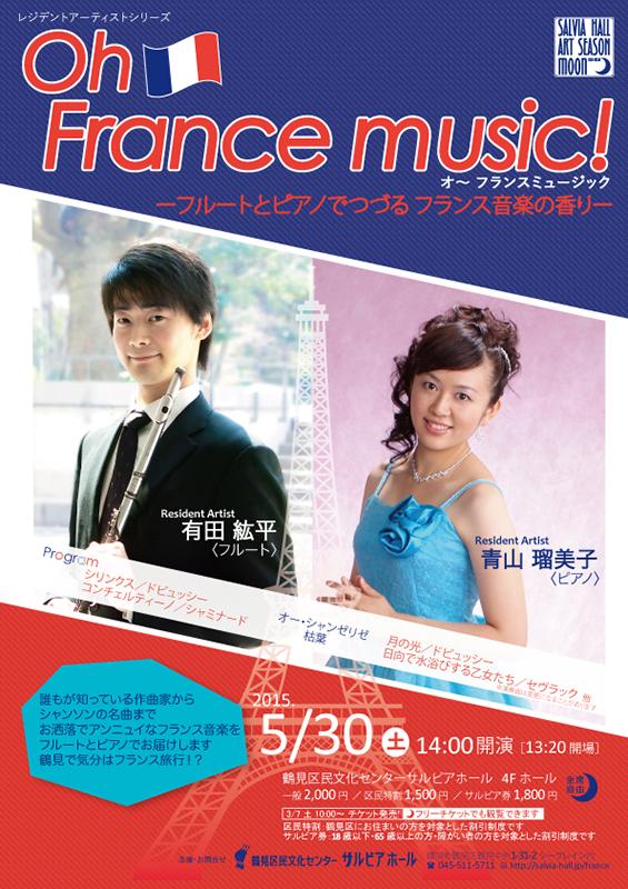 レジデントアーティストシリーズ Oh France music!