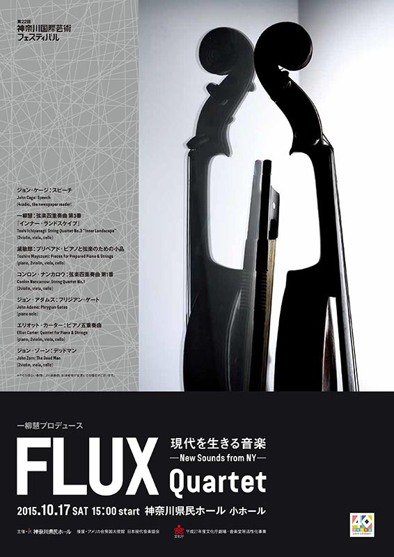 第22回神奈川国際芸術フェスティバル、神奈川県民ホール開館40周年記念  一柳慧プロデュース FLUX Quartet