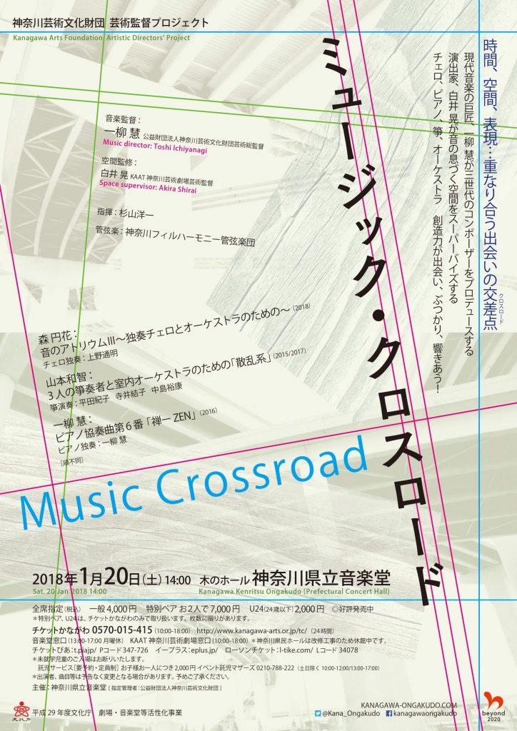 神奈川芸術文化財団 芸術監督プロジェクト 「ミュージック・クロスロード」
