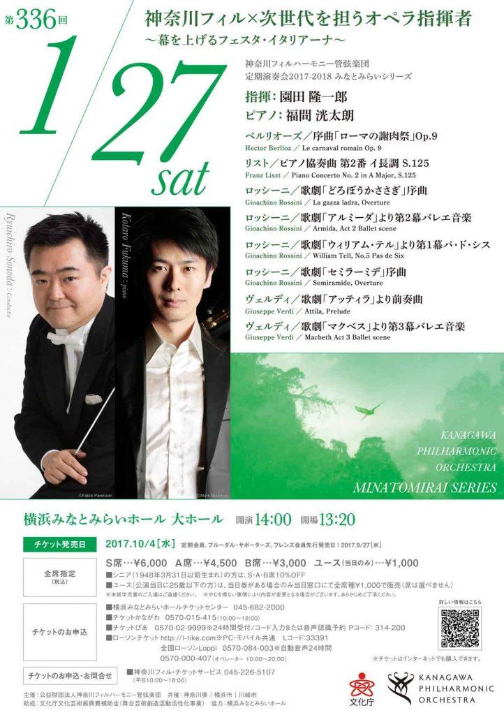 神奈川フィルハーモニー管弦楽団定期演奏会みなとみらいシリーズ第336回