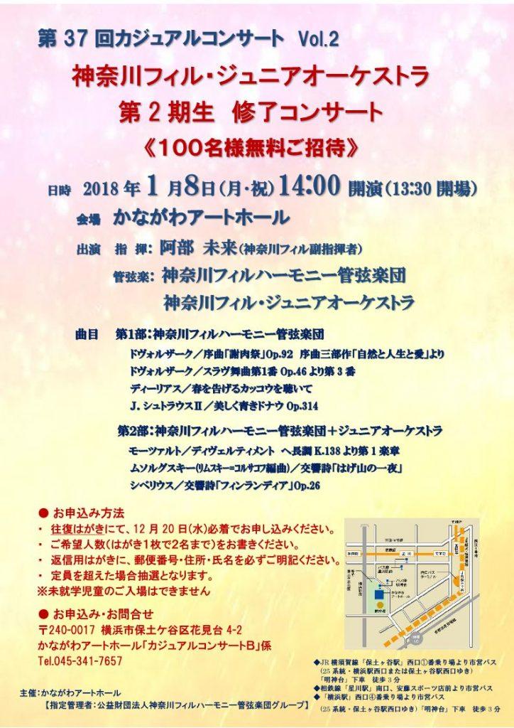 第37回カジュアルコンサート神奈川フィルジュニアオーケストラ修了コンサート
