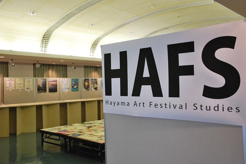 HAFS【HAFの未来観測】