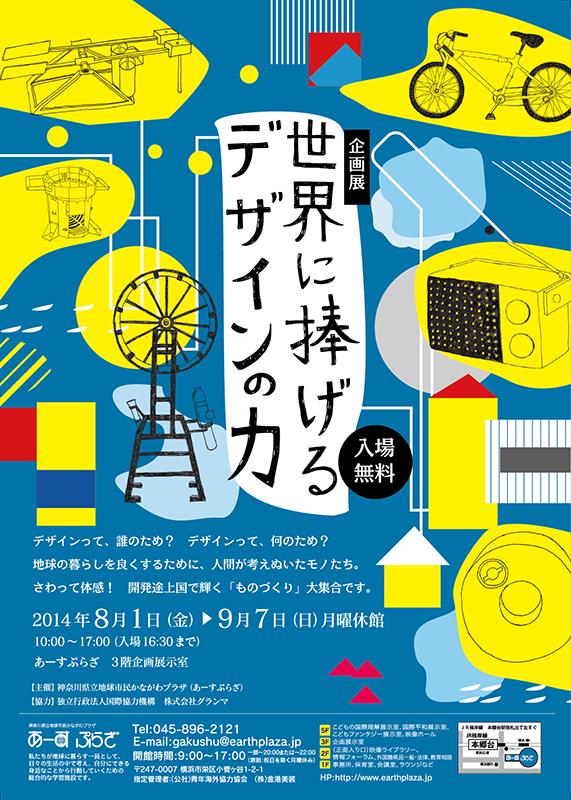 企画展「世界に捧げるデザインの力」