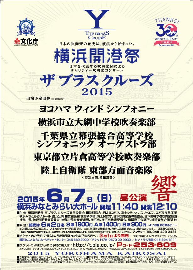 横浜開港祭 チャリティー吹奏楽コンサート ザ ブラス クルーズ 2015