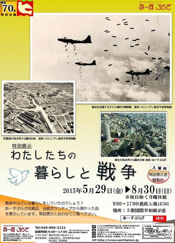 【戦後70年 特別企画】特別展示 わたしたちの暮らしと戦争