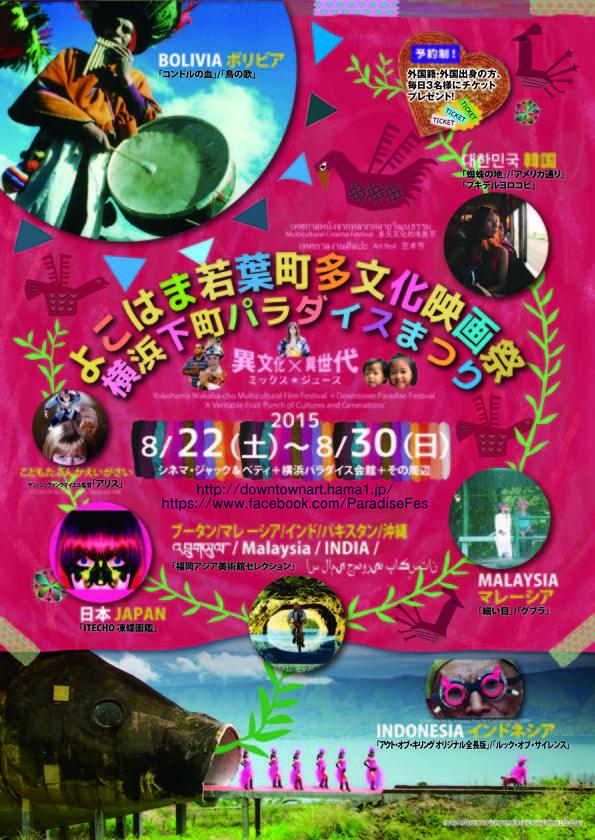 よこはま若葉町多文化映画祭2015+横浜下町パラダイスまつり2015