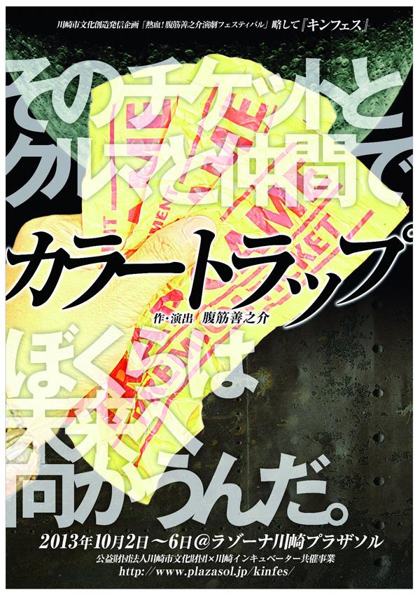 川崎市文化創造発信企画 「熱血!腹筋善之介演劇フェスティバル」略して「キンフェス」 「Color Trap」