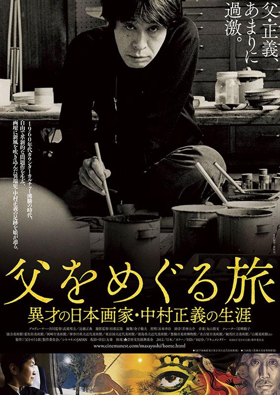 中村正義生誕90年記念アンコール上映 『父をめぐる旅―異才の日本画家・中村正義の生涯―』