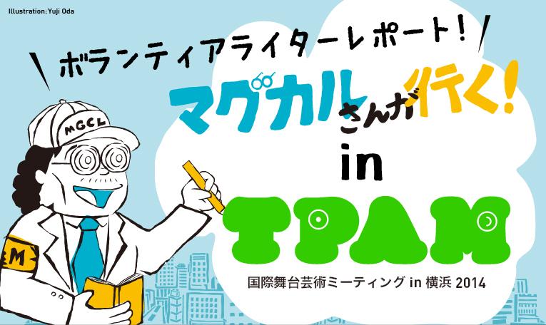 マグカルレポート in TPAM 2014/TPAMディレクション・野村政之ディレクション