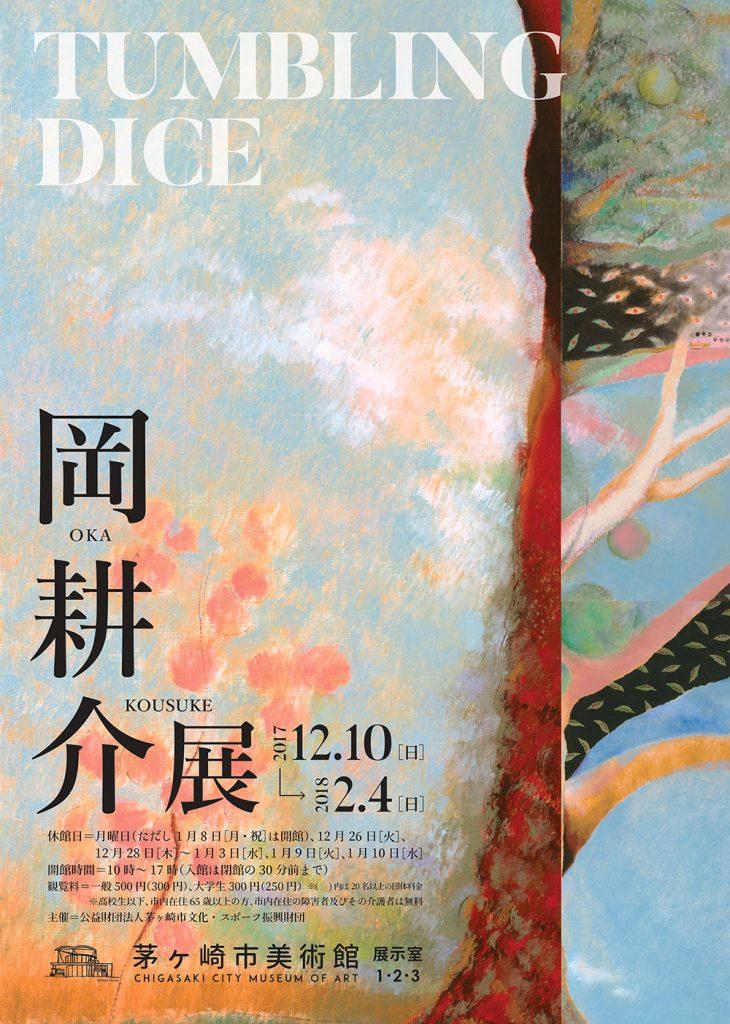 岡 耕介展 TUMBLING DICE 関連イベント【5】美術館スタッフによる「 ギャラリートーク」