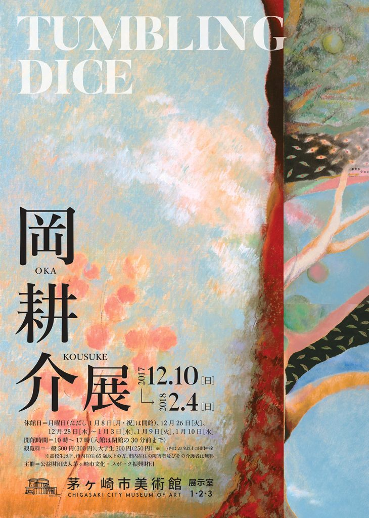岡 耕介展 TUMBLING DICE 関連イベント【3】鑑賞会「 みんなでコロコロ 0歳からの家族鑑賞会」