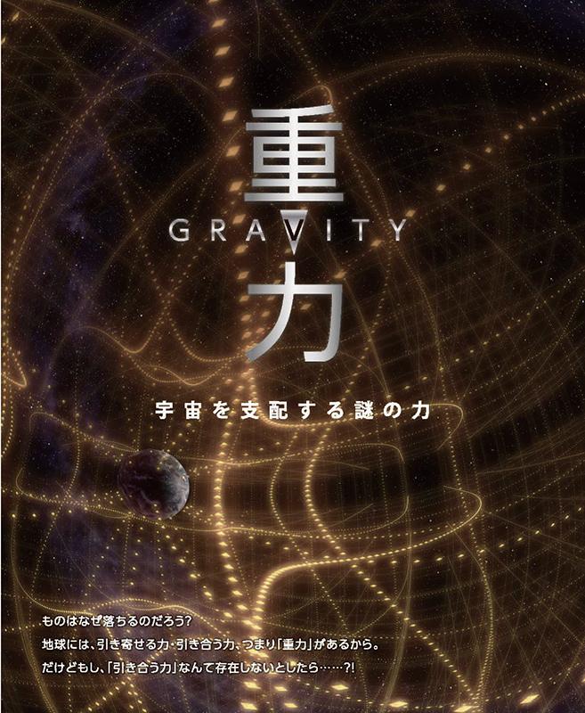 宇宙劇場(プラネタリウム)「重力~宇宙を支配する謎のチカラ~」