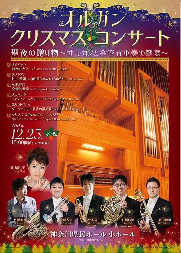 オルガン・クリスマスコンサート  聖夜の贈り物 ~オルガンと金管五重奏の響宴~