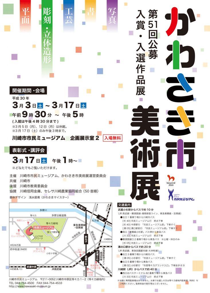 第51回 かわさき市美術展 入賞・入選作品展