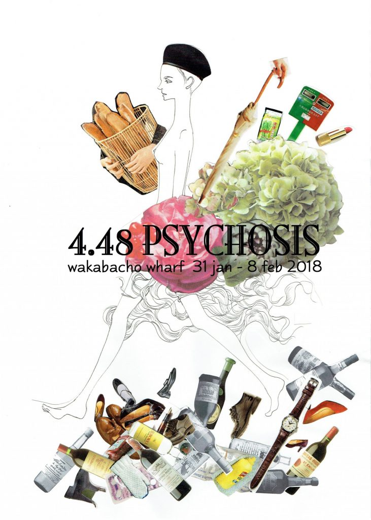 """若葉町ウォーフ アーティスト・イン・レジデンス企画 """"4.48 PSYCHOSIS"""" ◇プログラム3 テキスト・リーディング"""