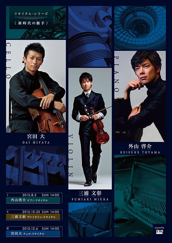 リサイタル・シリーズⅡ 三浦文彰 ヴァイオリン・リサイタル