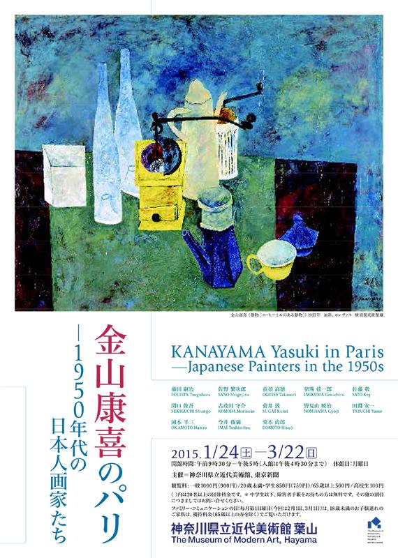 「金山康喜のパリ―1950年代の日本人画家たち」展