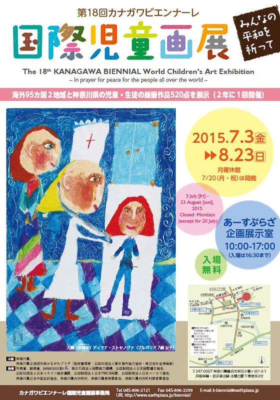 第18回カナガワビエンナーレ国際児童画展