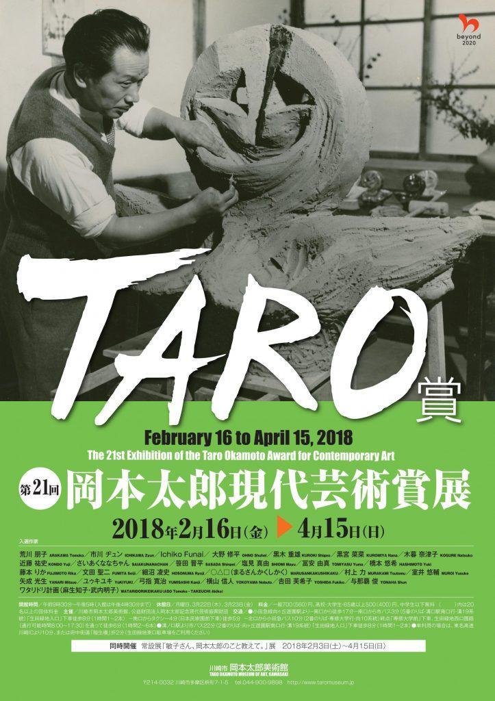 「第21回岡本太郎現代芸術賞(TARO賞)」展