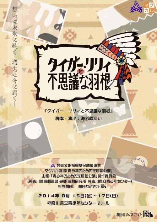 青少年のための芝居塾公演「タイガー・リリィと不思議な羽根」
