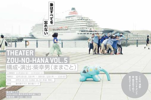 Theater ZOU-NO-HANA vol.5  『象はすべてをわすれない』