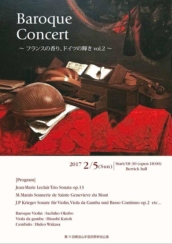 第11回横浜山手芸術祭参加公演 BaroqueConcert~フランスの香り、ドイツの輝きvol.2~