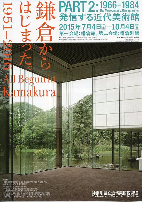 鎌倉からはじまった。1951-2016 PART2:1966-1984 発信する近代美術館