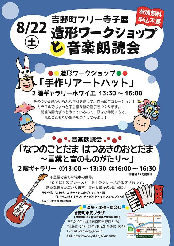 吉野町フリー寺子屋 造形ワークショップ「手作りアートハット」      音楽朗読会「なつのことだま はつあきのおとだま~言葉と音のものがたり~」