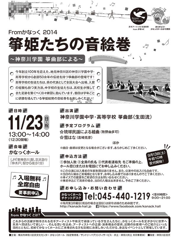 Fromかなっく2014 「箏姫たちの音絵巻~神奈川学園 箏曲部による~」