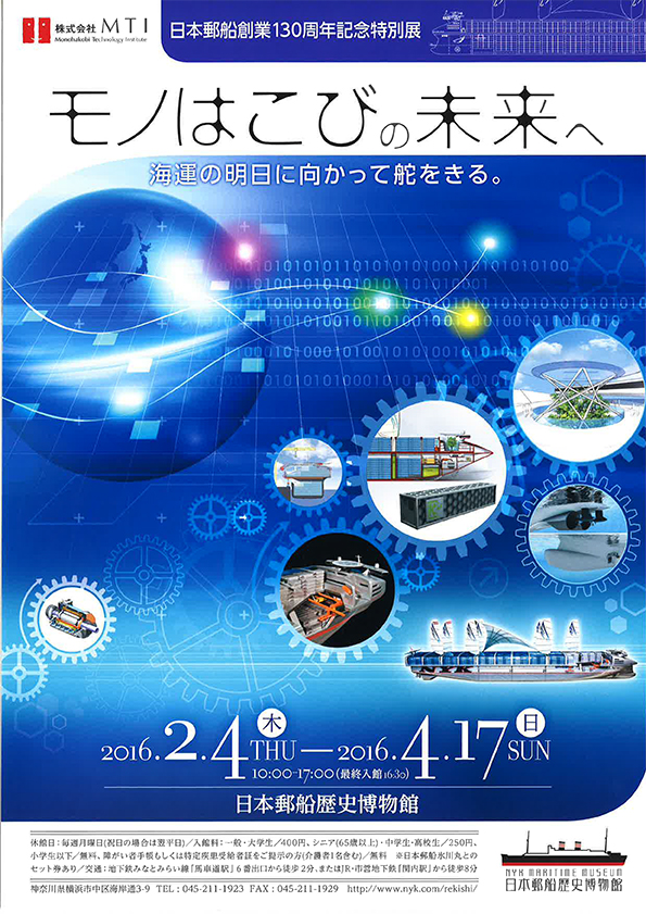 日本郵船創業130 周年記念特別展 「モノはこびの未来へ―海運の明日に向かって舵をきる。―」
