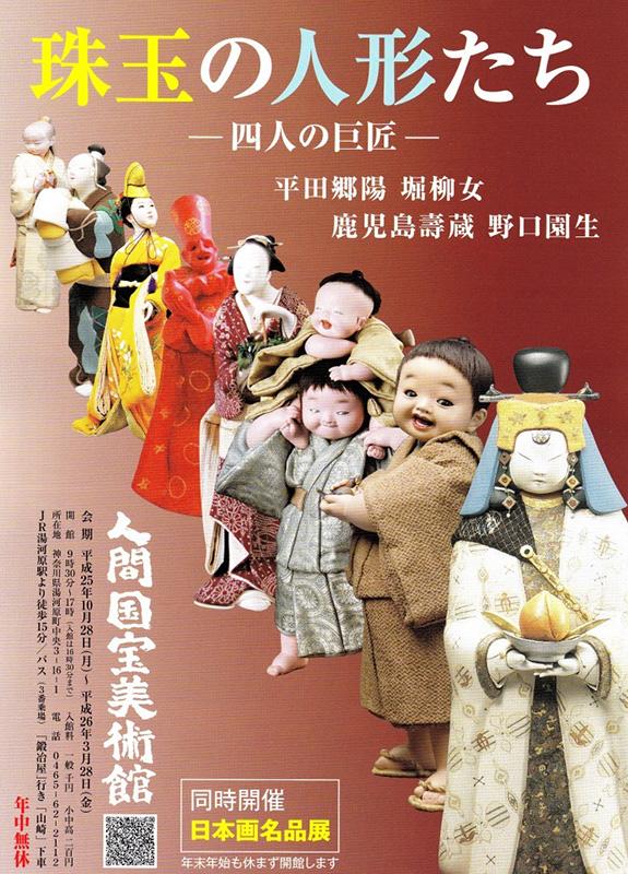 珠玉の人形たち ―四人の巨匠―平田郷陽・堀柳女・鹿児島壽蔵・野口園生