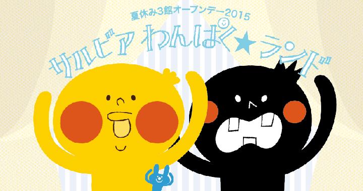 夏休み3館オープンデー2015・サルビア★わんぱくランド