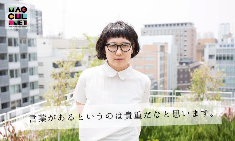 柴田聡子 インタビュー