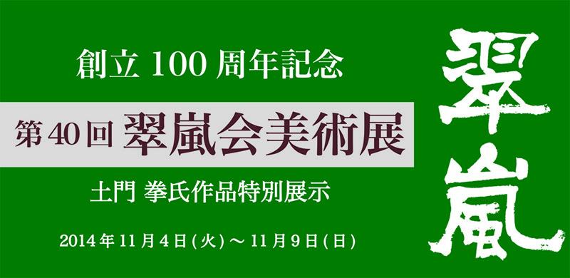 第40回 翠嵐会美術展