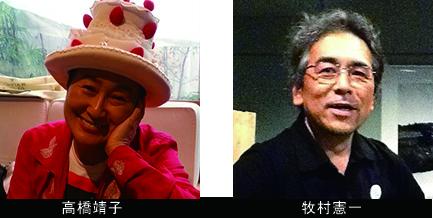 高橋靖子×牧村憲一MUSIC×FASHION @ 70'sバイブレーション!YOKOHAMA『時をかけるヤッコさん』発売記念