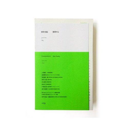  10.5 [土] studies [本を読む #1/田中功起『質問する』]