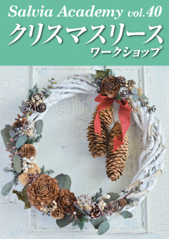 Salvia Academy vol.40 クリスマスリース ワークショップ