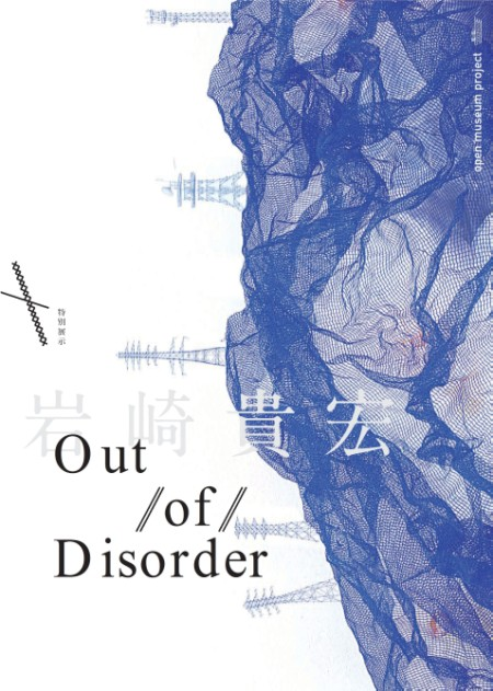特別展示『岩崎貴宏 Out of disorder』
