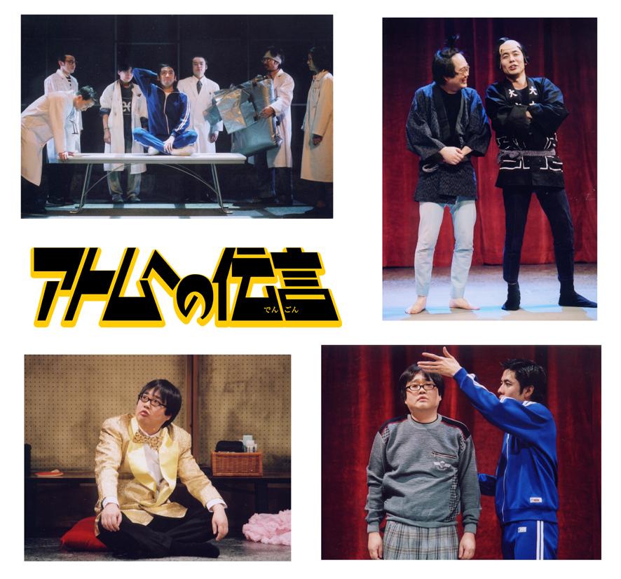 厚木シアタープロジェクト第25回公演 劇団扉座「アトムへの伝言」