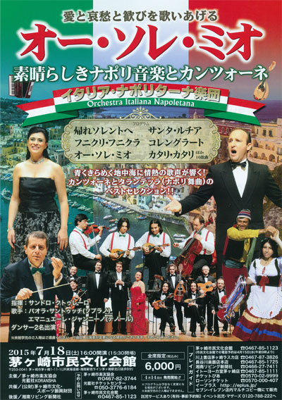 オー・ソレ・ミオ~素晴らしきナポリ音楽とカンツォーネ イタリア・ナポリターナ楽団