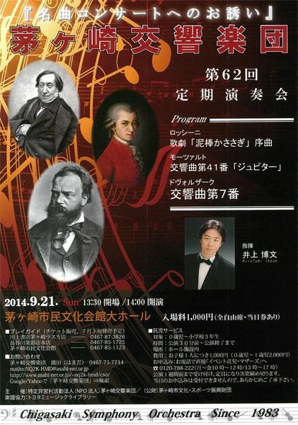 茅ヶ崎交響楽団 第62回定期演奏会