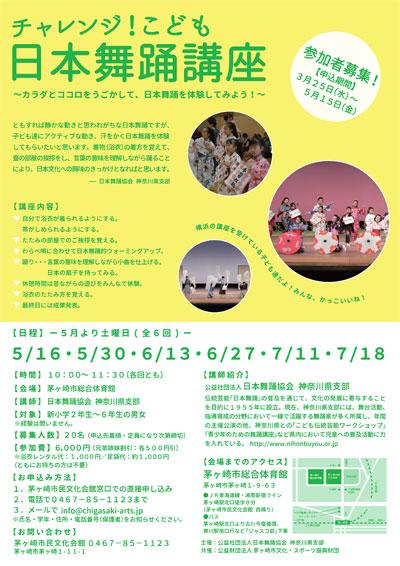 チャレンジ!こども日本舞踊講座~カラダとココロをうごかして、日本舞踊を体験してみよう!~
