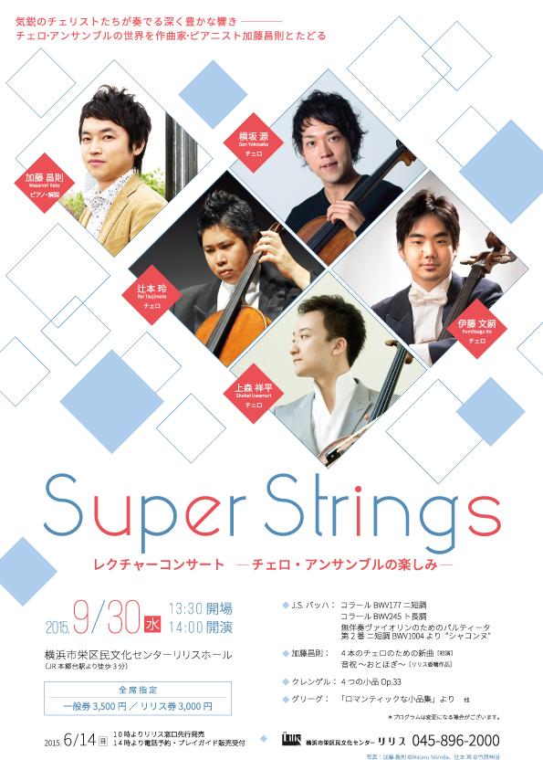 レクチャーコンサート  Super Strings -チェロ・アンサンブルの楽しみ-