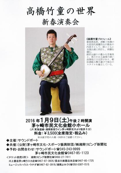 高橋竹童の世界 新春演奏会