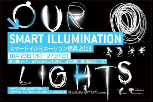 スマートイルミネーション横浜2013