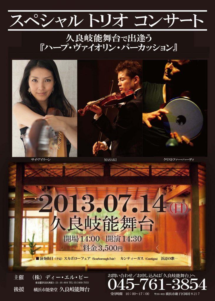 【スペシャル トリオ コンサート】 久良岐能舞台で出逢う! ≪ハープ・ヴァイオリン・パーカッション≫