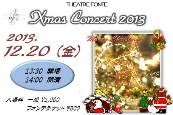 テアトルフォンテクリスマスコンサート2013