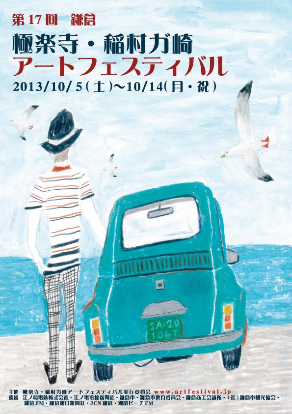 第17回 極楽寺・稲村ケ崎アートフェスティバル