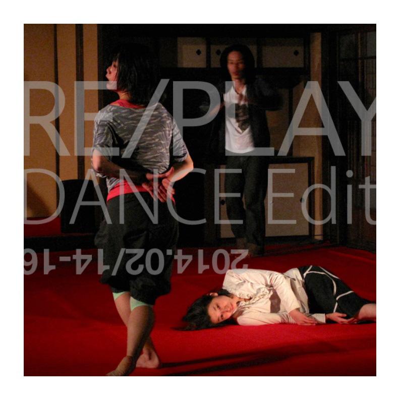 きたまり+Offsite Dance Project共同プロデュース 多田淳之介 演出『RE/PLAY(DANCE Edit.)』
